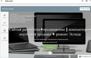 новый сайт c Google Мой бизнес